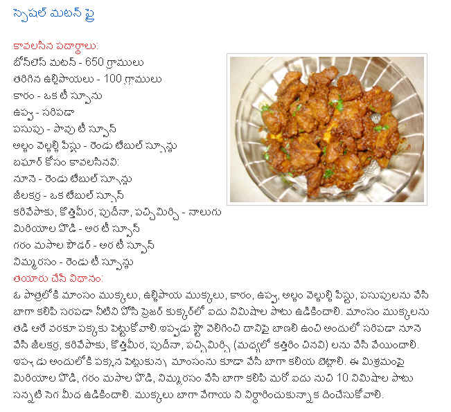 Mana vuri vantalu boneless mutton fry non veg recipe in telugu boneless mutton fry non veg recipe in telugu forumfinder Choice Image