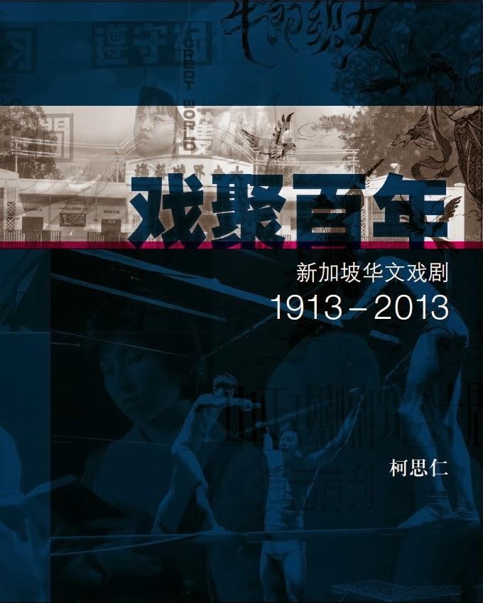 BOOK 戏聚百年:新加坡华文戏剧1913-2013