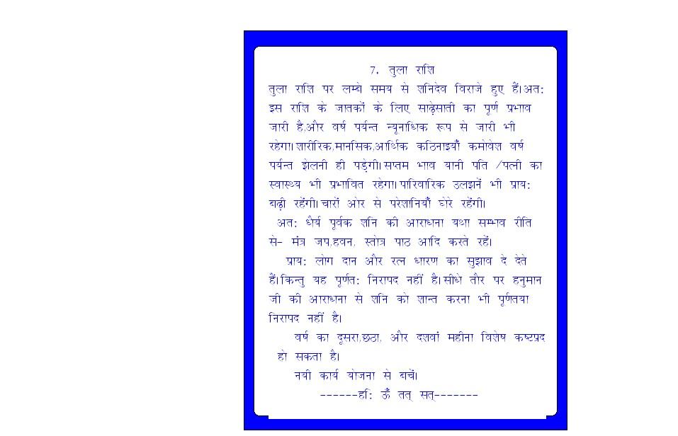 TULA RASHI KA SANKSHIPT RASHI FAL | SONBHADRA सोनभद्र