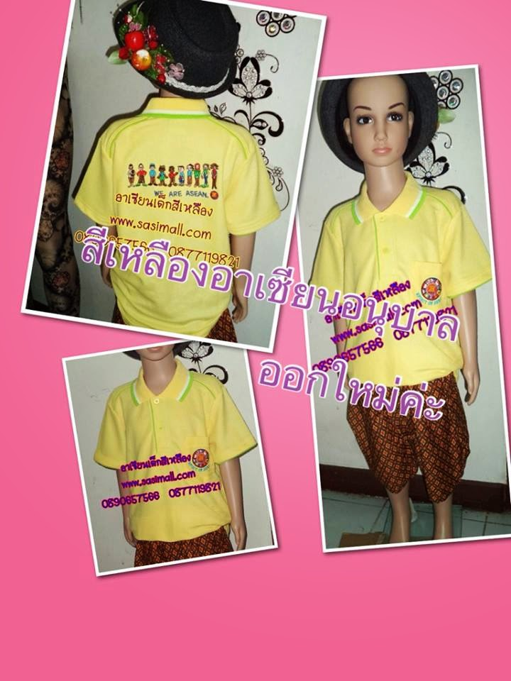 เสื้ออาเซียนเสื้อโปโลอาเซียน ASEAN
