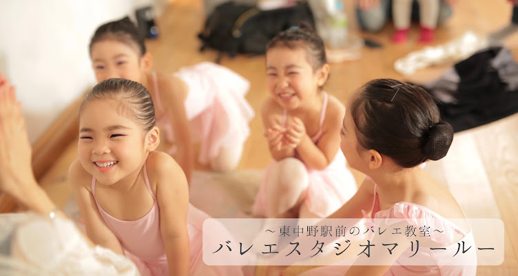 東中野バレエスタジオマリールー