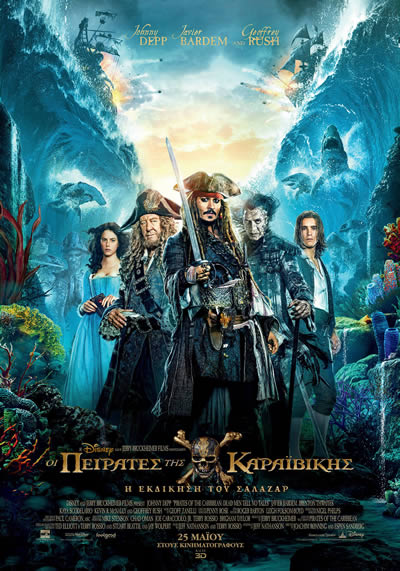 Pirates of the Caribbean 5: Dead Men Tell No Tales (2017) ταινιες online seires xrysoi greek subs