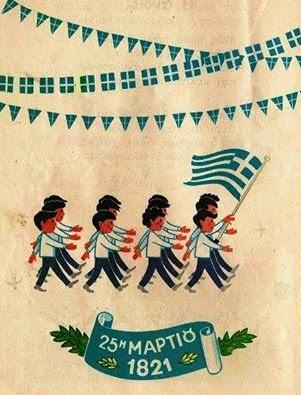 H Επανάσταση του 1821 στην τέχνη