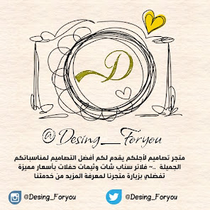 الراعي الرسمي للفريق  @Desing_Foryou