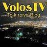 VOLOS TV