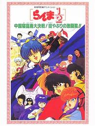Ranma �: Big Trouble in Nekonron, China