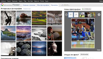 Picasa в Google+