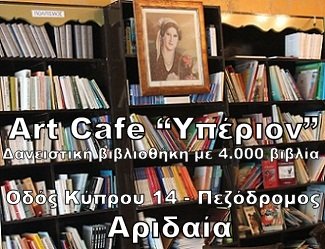 ART CAFE """"