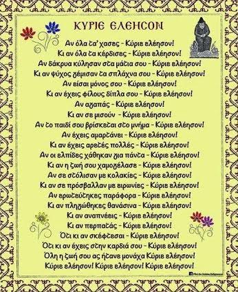 ΚΥΡΙΕ ΕΛΕΗΣΟΝ