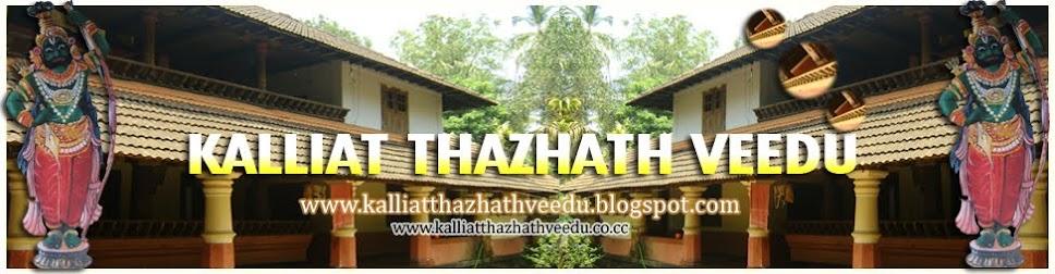 Kalliat Thazhath Veedu - കല്യാട്ട് താഴത്ത് വീട്