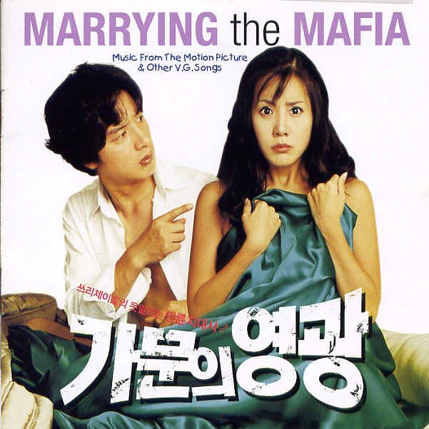 Various Artists – Marrying The Mafia OST