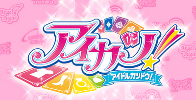 aikatsu card game anime anuncio 2012