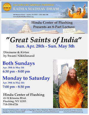 Kripalu Maharaj's disciple Swami Nikhilanand speaks in Flushing, New York
