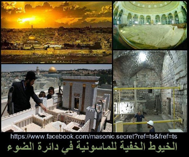 إنتكاسة الدجال وما وراء هدم المقدسات...الأسرار الخفية للسعي لهدم المسجد الأقصى (الجزء الأول)؟
