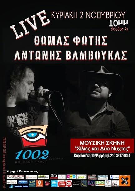 thomas-fotis-antonis-vamvoukas-live-xilies-kai-dyo-nyxtes-stou-psyrri