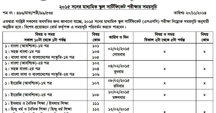 ssc routine 2015 bangladesh bangla books free download