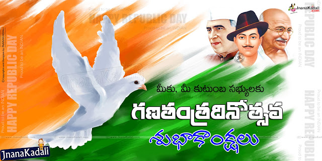 Here is a Telugu Language Happy Republic Day Best Thoughts in Telugu Language, Top Telugu January 26th Republic Day Thoughts and Quotes Pics, Ganatantra Dinotsavam Quotes,Indian Flag Telugu Republic Day Best Thoughts and Wallpapers Images, Indian Independence Day Wishes in Telugu Wallpapers Online,Telugu Republic Day Quotations with Nice Pictures