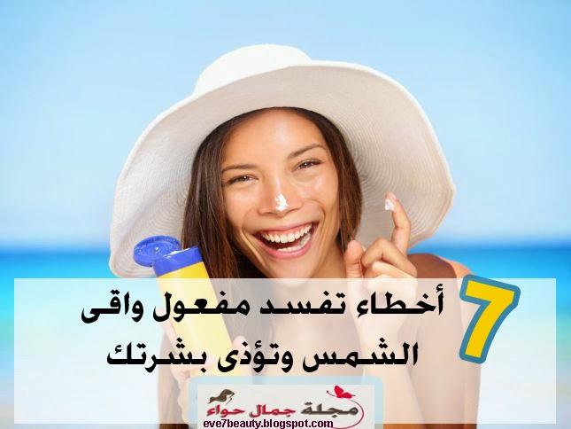 7 أخطاء تفسد مفعول واقى الشمس وتؤذى بشرتك