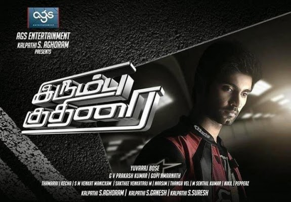 Irumbu kuthirai 2014 Tamil Movie Watch Online