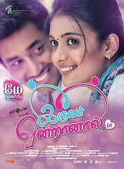 Watch Iruvar Ondranaal (2015) DVDScr Tamil Full Movie Watch Online Free Download