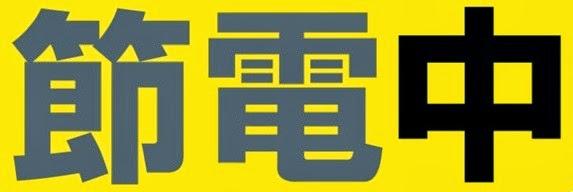 Setsu-den-chuu.