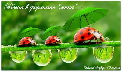 """Весна в формате """"мини"""" до 10/04"""