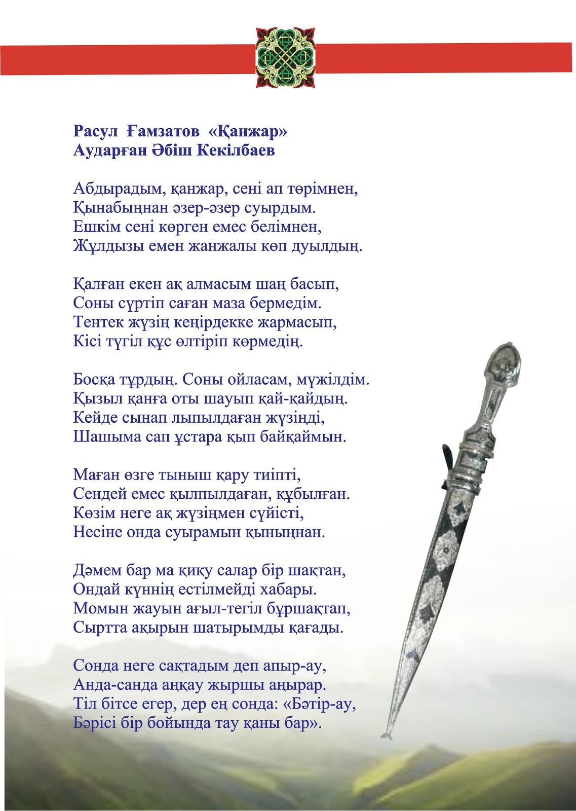 Стихотворение о родном языке на казахском языке