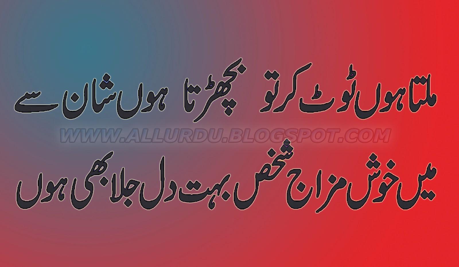 2 lines poetry,sad poetry,short poetry,shairi, urdu poeetry,allurdu.blogspot, Abdul Haseeb