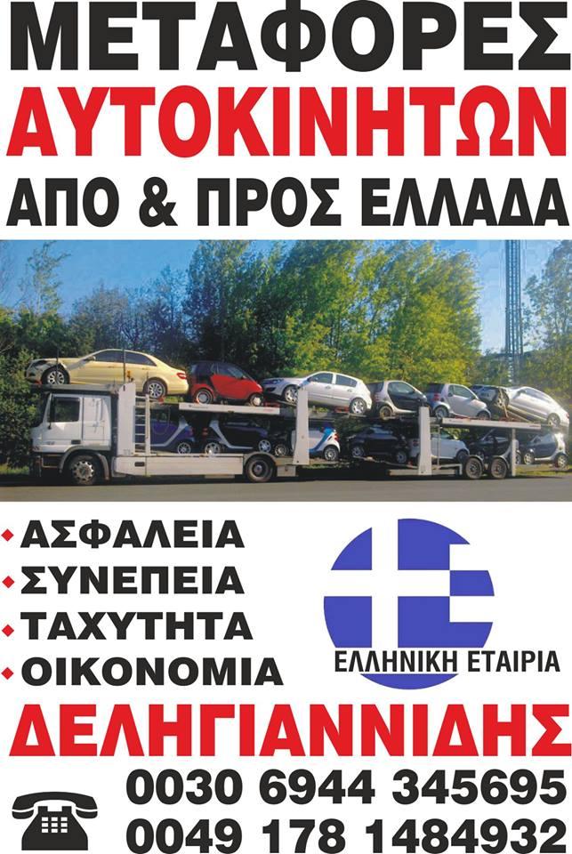Μεταφορές Αυτοκινήτων στην Ευρώπη