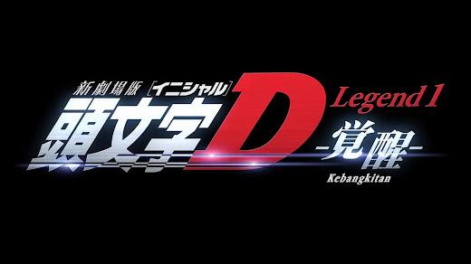 New Initial D the Movie Legend 1 Awakening Subtitle Indonesia