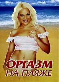 Beach Bunny (2003)