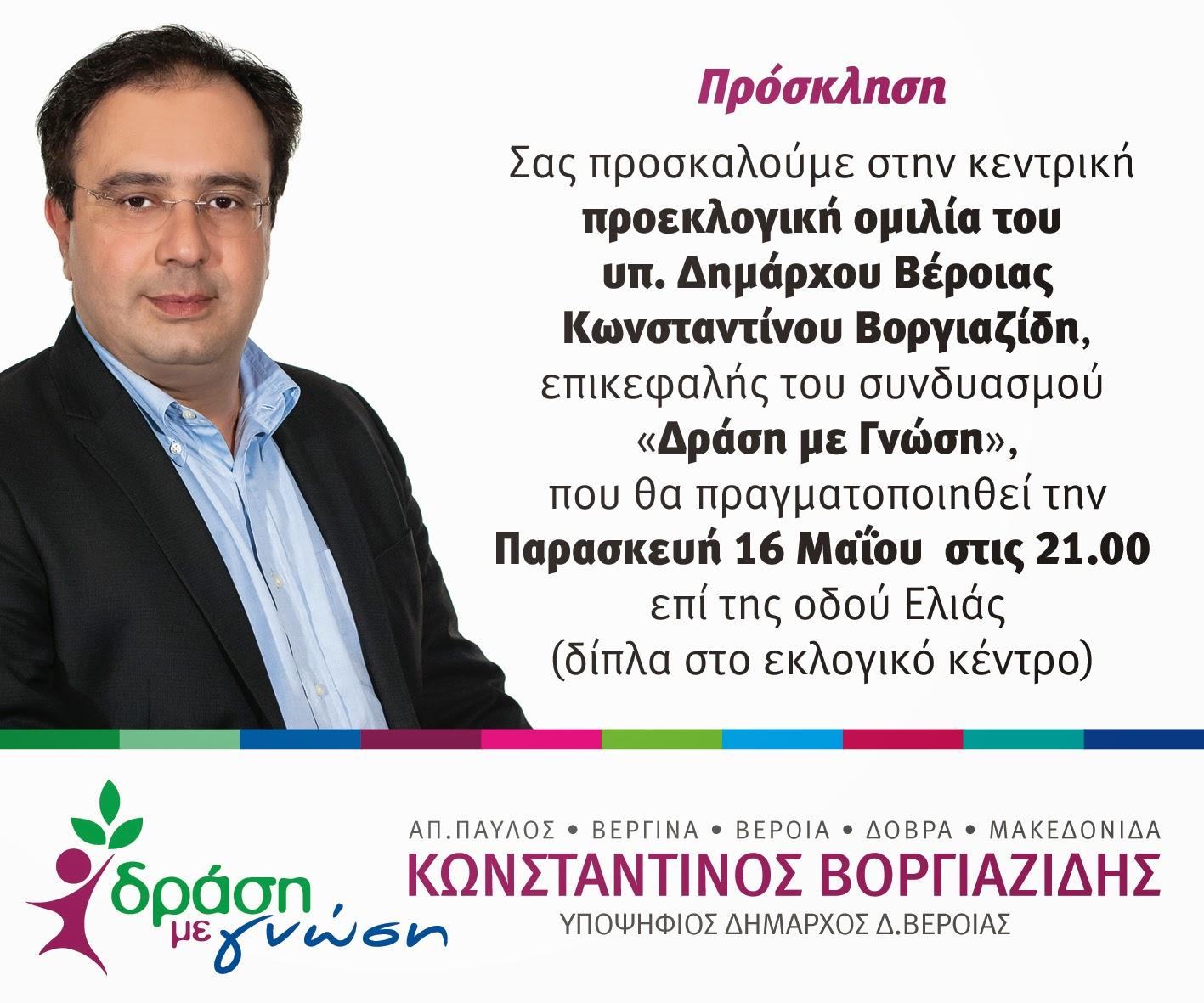 http://www.drasi-gnosi.gr