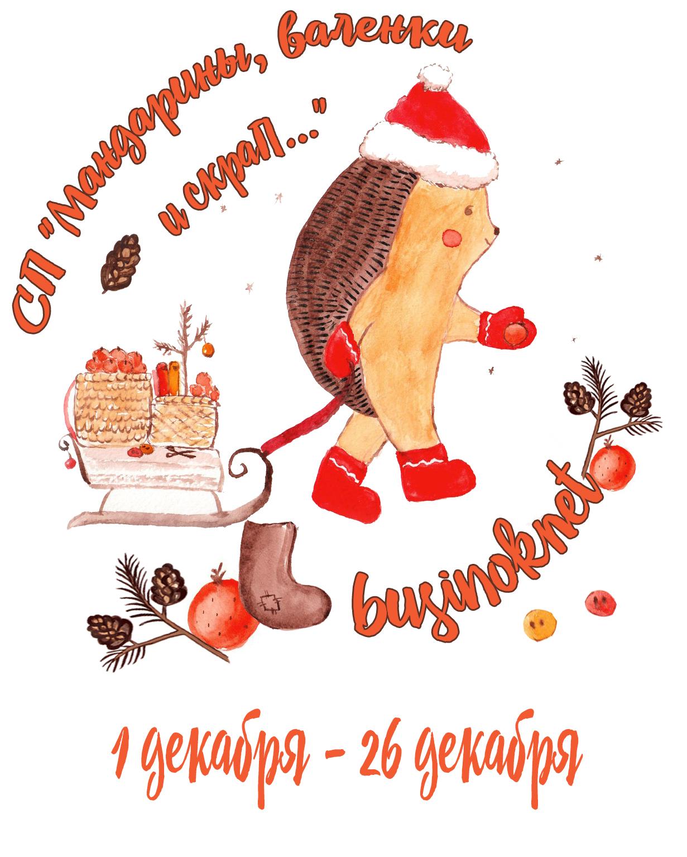 """Новогодний СП """"Мандарины, валенки и скраП..."""" с бусинками"""