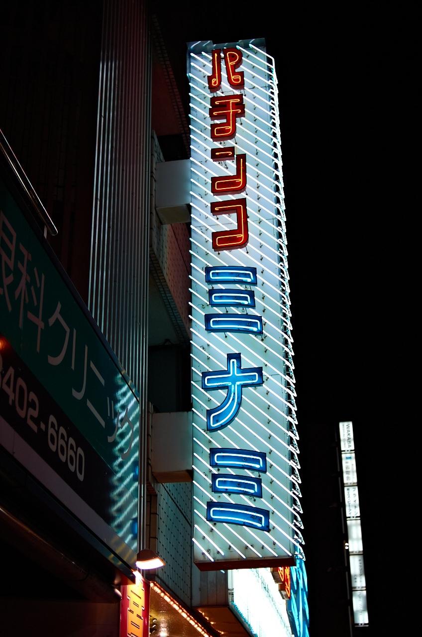 Shinjuku Mad - Altars for spirits of the night 10