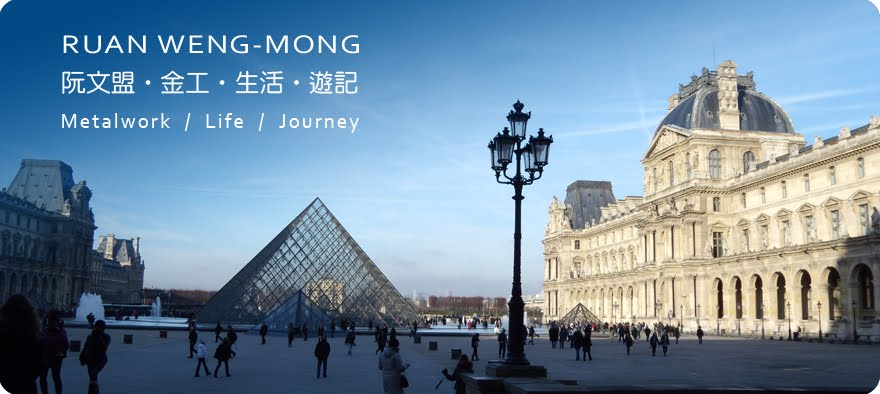 RUAN WENG-MONG 阮文盟‧金工‧生活‧遊記 Metalwork / Life / Journey