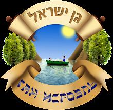 גן ישראל