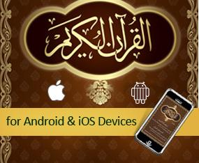 Al-Quran Mobile Application