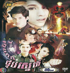 [ Movies ]  - ផ្សងជួបស្នេហ៍- Movies, Thai - Khmer, Series Movies - [ 30 part(s) ]