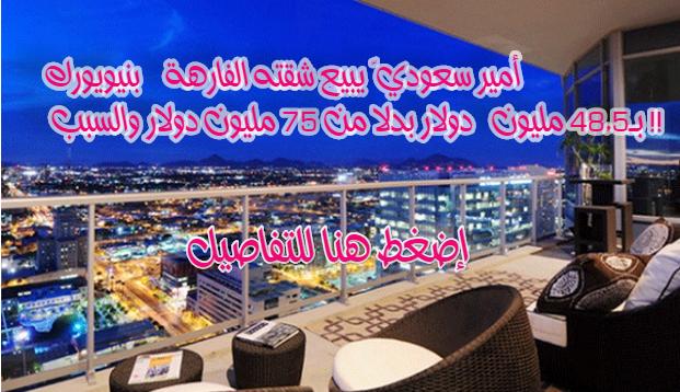 أمير سعوديّ يبيع شقته الفارهة بنيويورك بـ48,5 مليون دولار بدلا من 75 مليون دولار والسبب !!