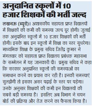 Aided Schools 10000 Teachers Bharti 2016 News