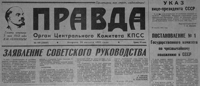"""фото Газета """"Правда"""", 20 августа 1991 года. Первая страница состоит из заявлений ГКЧП."""