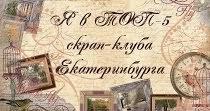 """""""Подарки для нежной половины"""" - Весенний мини-альбом вошел в ТОП"""