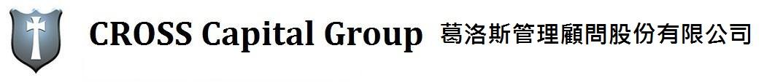CROSS Capital Group 葛洛斯管理顧問股份有限公司