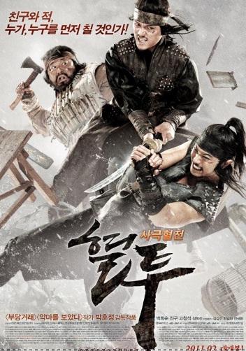 Hạ Màn – The Showdown (2011)