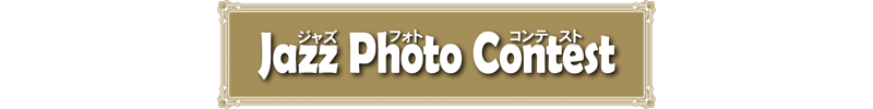 Jazz Photo Contest 作品展示室
