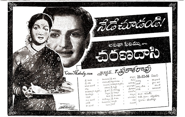 Charana Daasi Telugu Mp3 Songs Free  Download  1956
