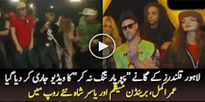 Pappu Yaar Tang Na Kar Video Song - Lahore Qalandars New TVC Featuring BB McCullum