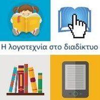 Η λογοτεχνία στο διαδίκτυο