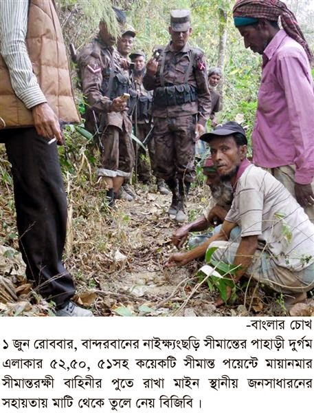 BGB with locals removing land mines planted by Myanmar inside Bangladesh