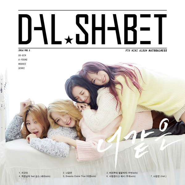 [Album] Dal★shabet – Naturalness (2015.01.15/MP3/RAR)